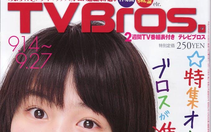 TV Bros.「あまちゃん」特集