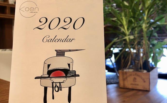 2020 リストランテコエン コラボカレンダー