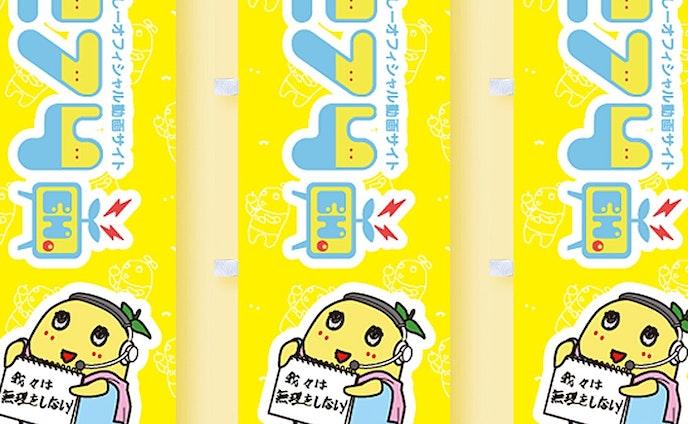 梨祭 NASSYI FES. in 武道館 official poster & nobori design.