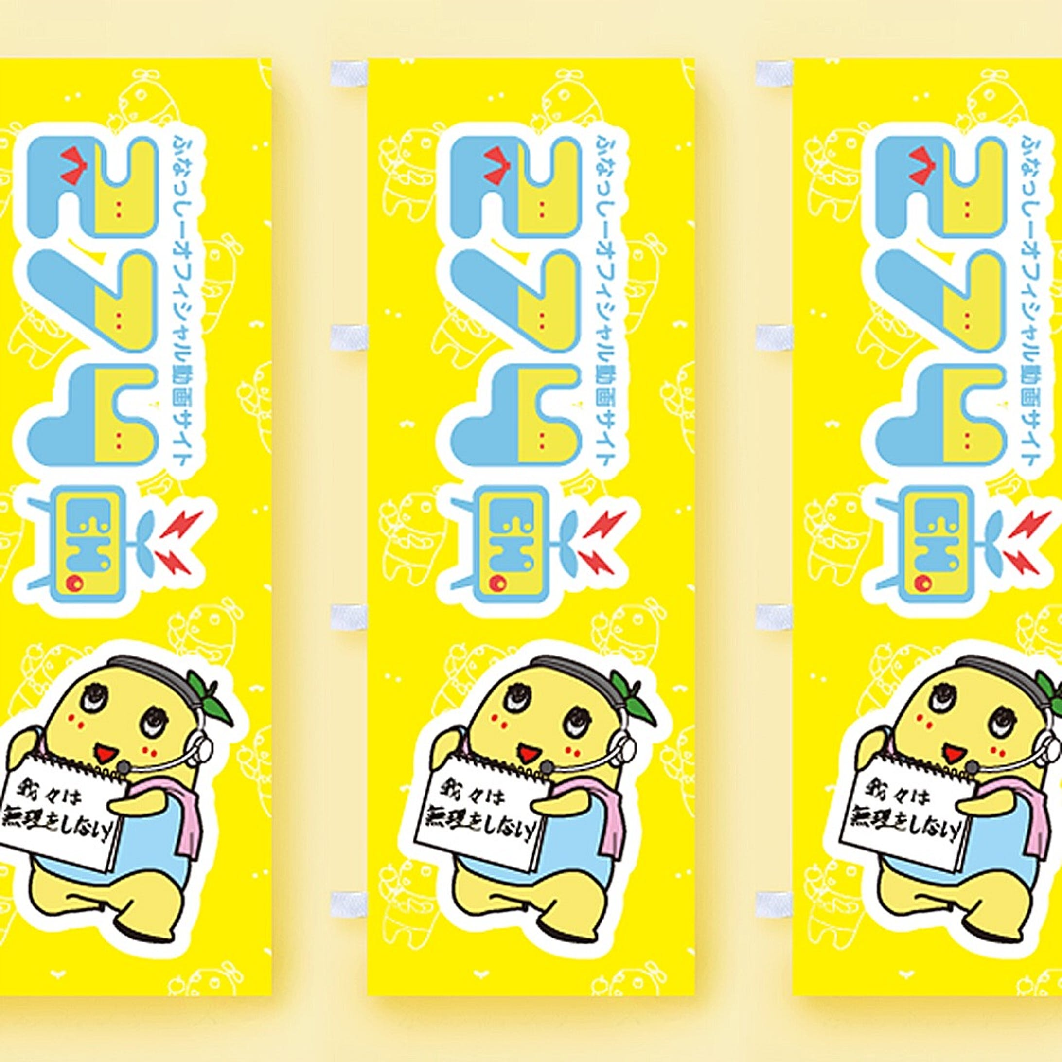 梨祭 NASSYI FES. in 武道館 official poster & nobori design.-1