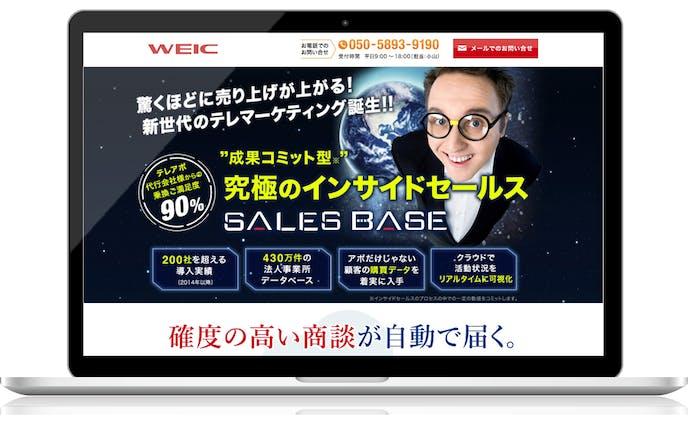 WEIC(LP)