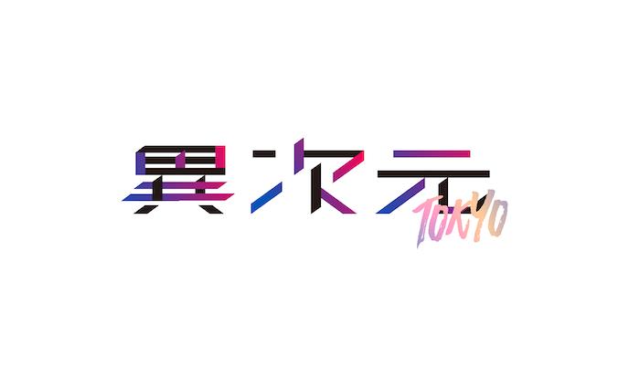 異次元TOKYO ロゴ