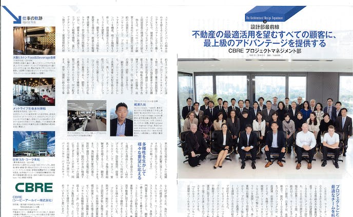 「Architect's magazin」CBRE取材