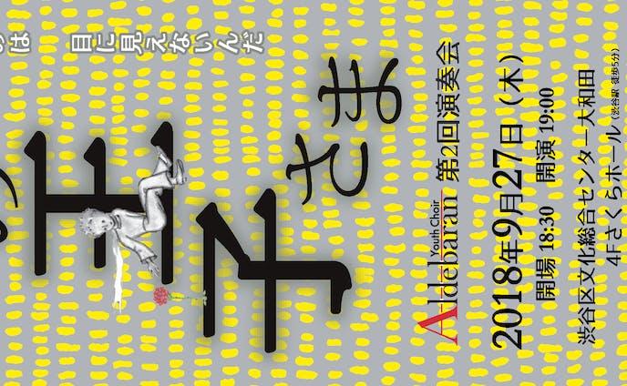 【チケット】合唱劇《星の王子さま》公演