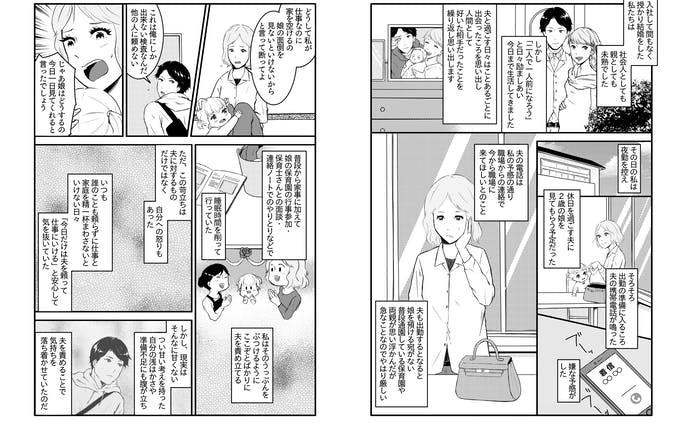 【担当実績】エピソードのコミカライズ