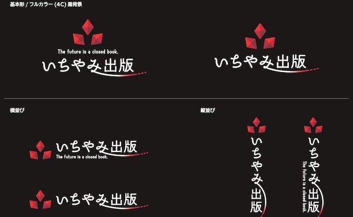 ロゴデザイン【いちやみ出版】