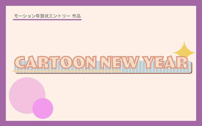 cartoon new year②