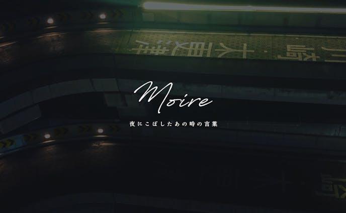 [VI]Moire 夜にこぼしたあの時の言葉