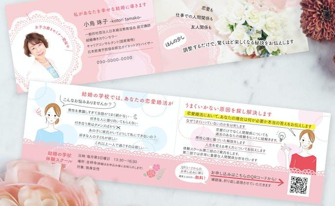 結婚の学校2つ折りカード