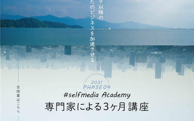 #selfmedia Academy