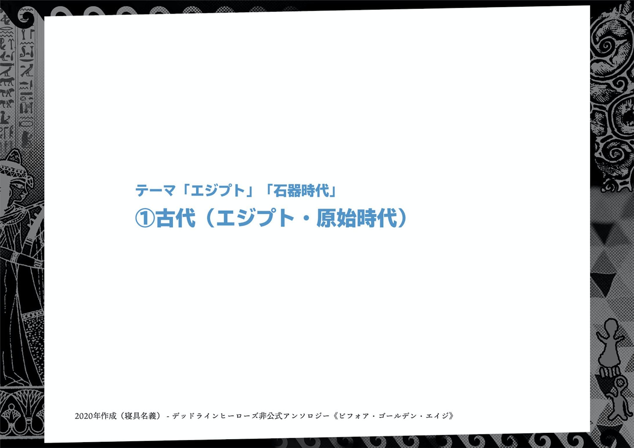 歴史系冊子 余白デザイン-4