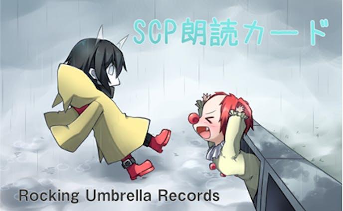 [音響] SCP朗読カード