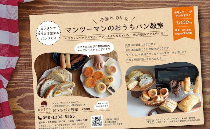 おうちパン教室チラシ