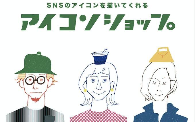 ルクア大阪:妄想ショップ「アイコンショップ」
