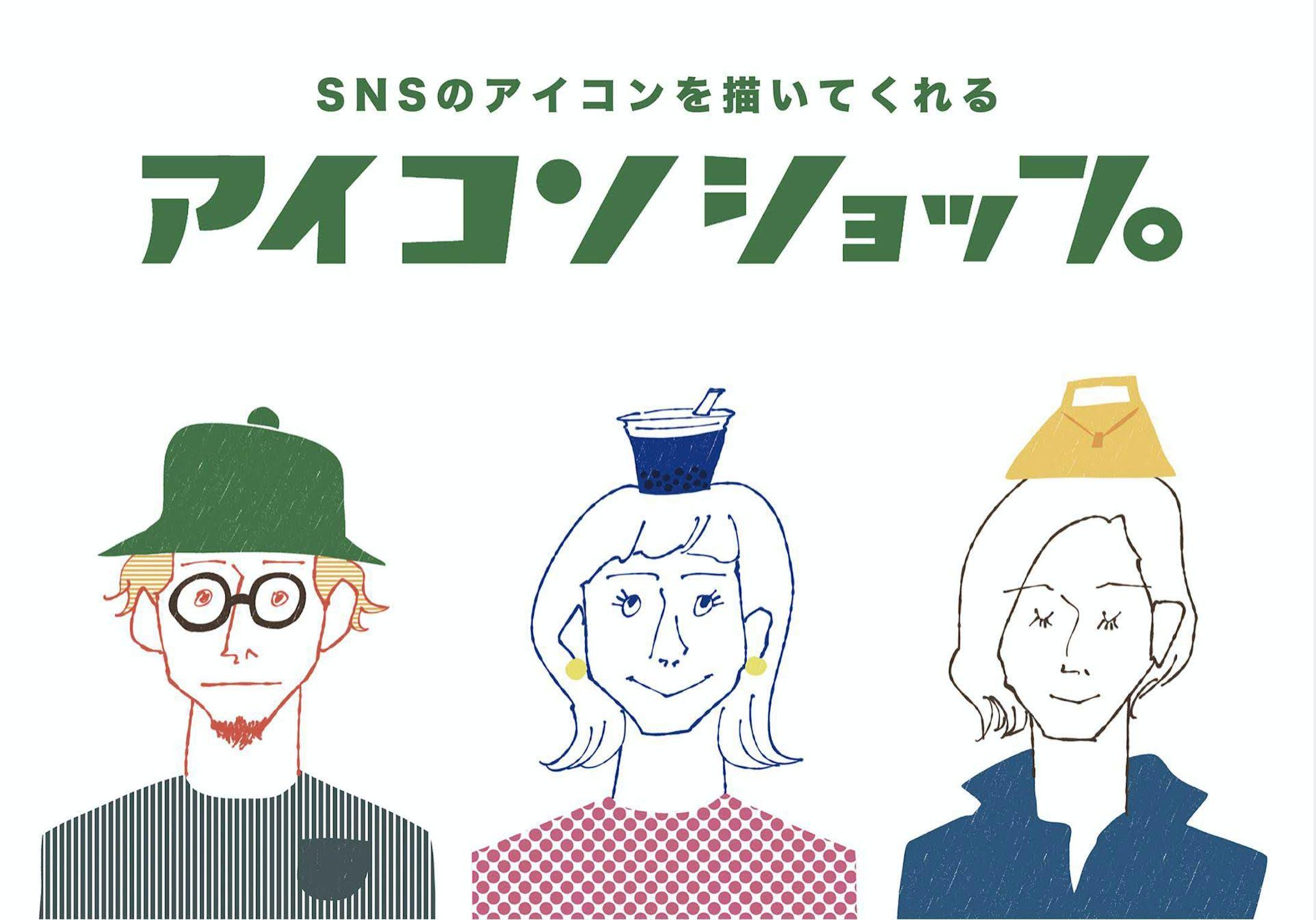 ルクア大阪:妄想ショップ「アイコンショップ」-1