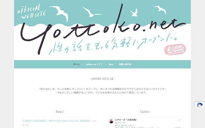助産師ブログサイト制作