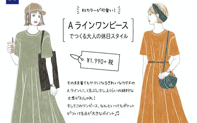 【WORK】インスタアップ用コーデイラスト記事