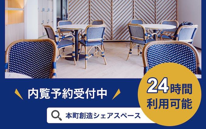 【バナーデザイン】シェアオフィスバナー