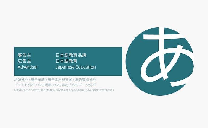 Advertising Strategy|Japanese Education|2019