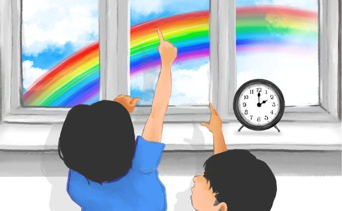 2時に虹をみる二児