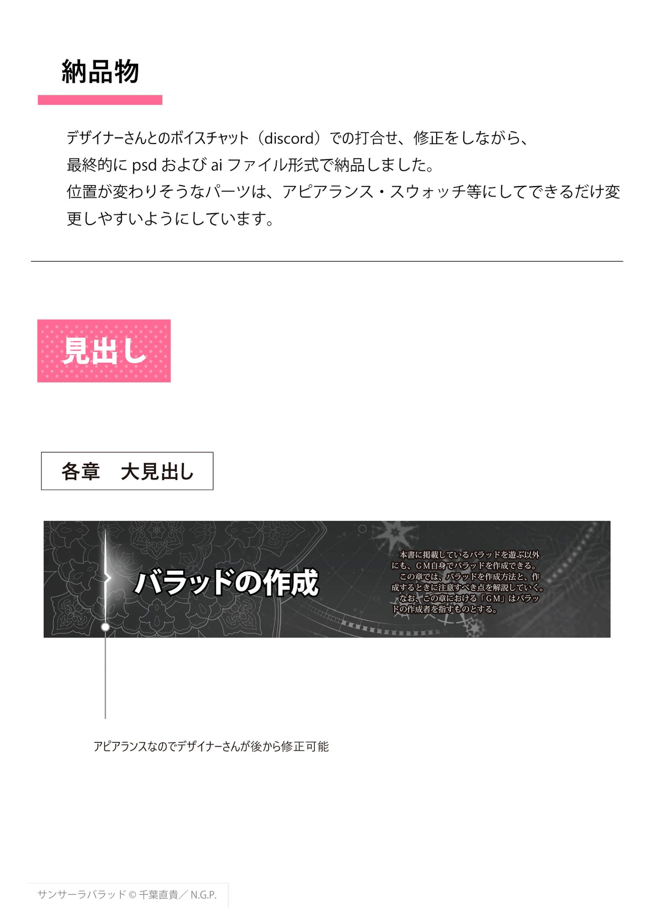 異世界転生RPG サンサーラ・バラッド - 誌面デザイン-6