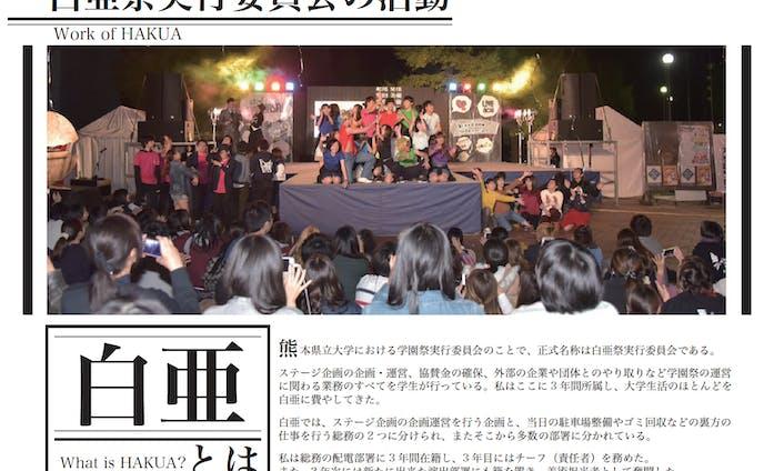2016年 熊本県立大学大学祭「白亜祭」