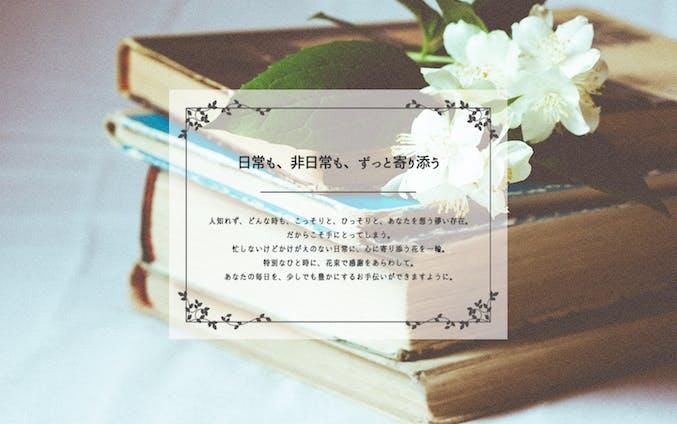 """架空の花屋""""Fleur Jasmine"""""""