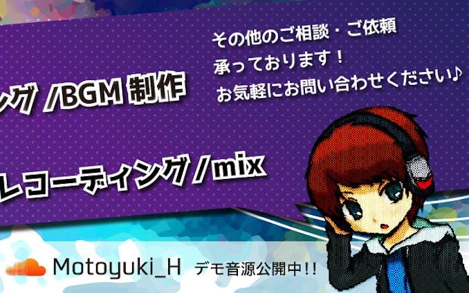 【実績】Motoyuki様 twitterヘッダー