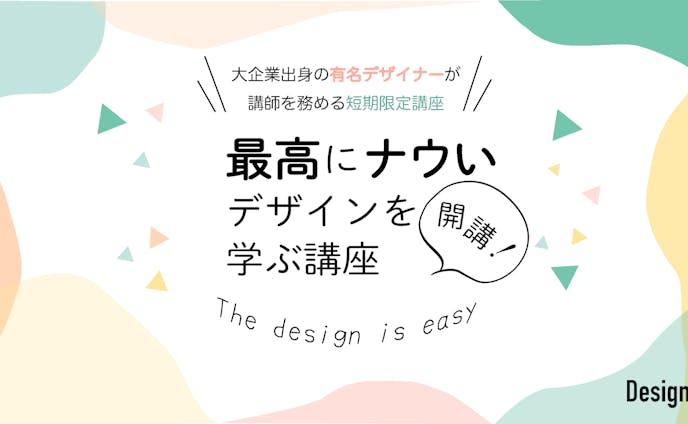 自主制作|架空のデザイン講座バナー