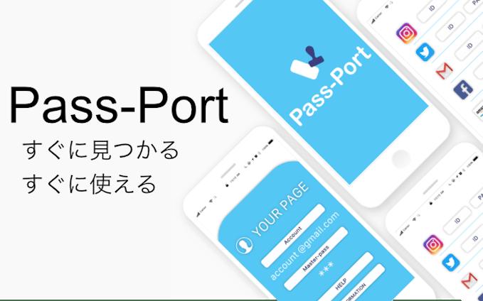 パスワード管理アプリ「Pass-Port」
