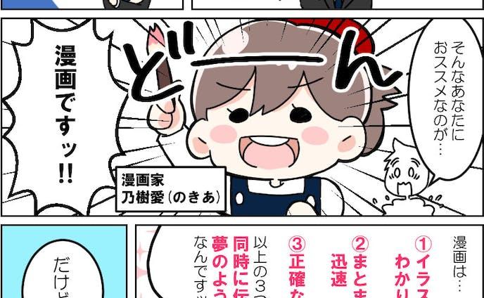 【漫画】ご依頼方法