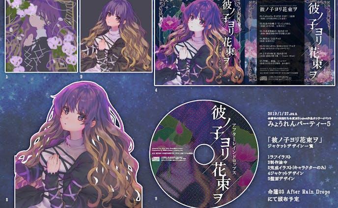 [同人/東方project] アレンジCD「彼ノ子ヨリ花束ヲ」