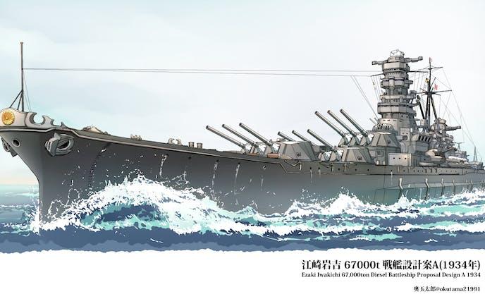 架空艦、計画艦のイラスト