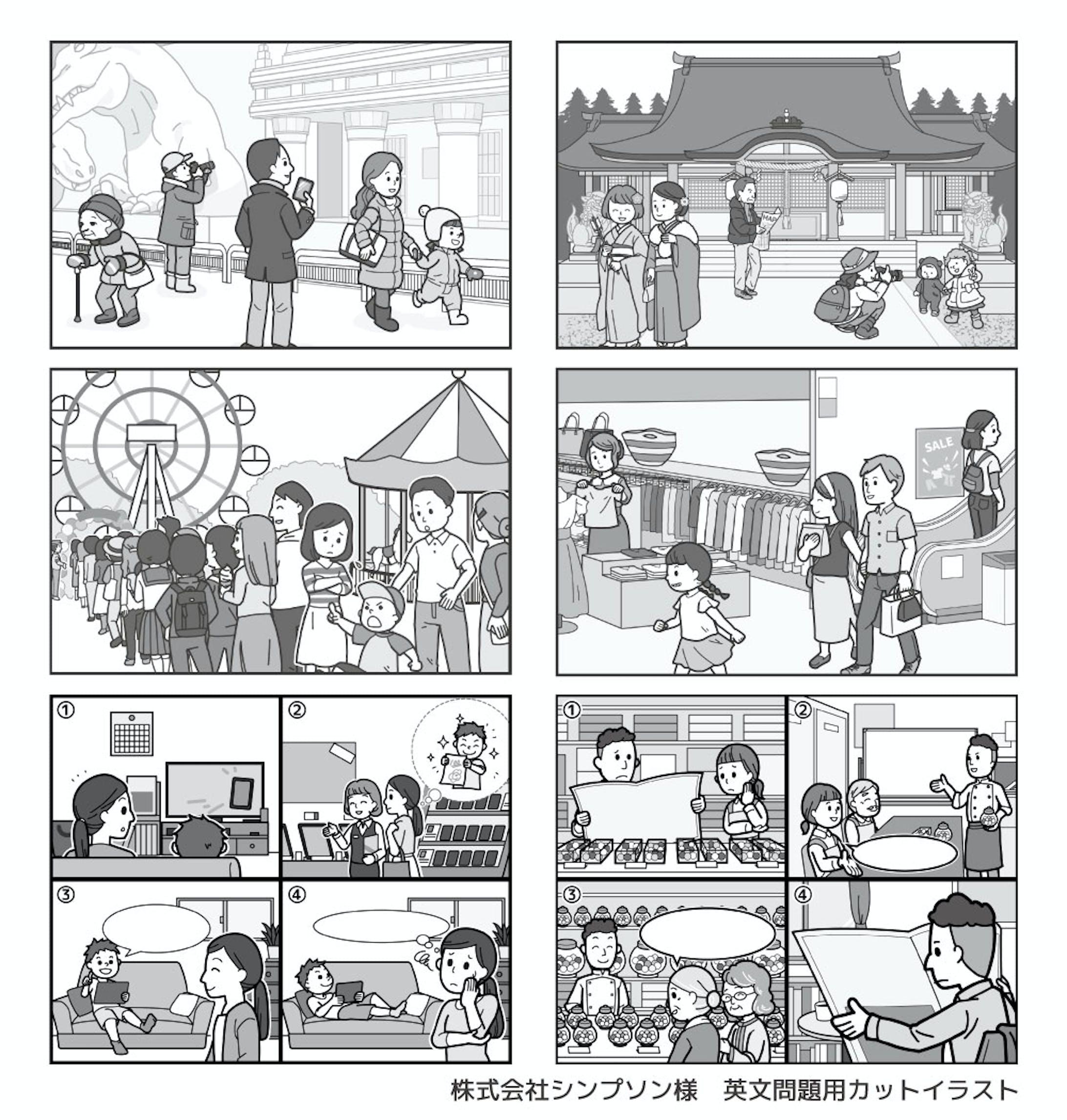 英文問題用カットイラスト-1