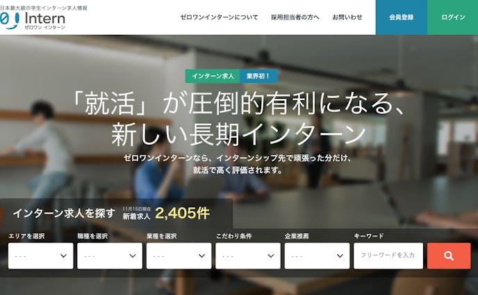求人サイトのヘッダーデザイン