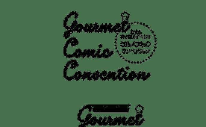 グルメコミックコンベンション