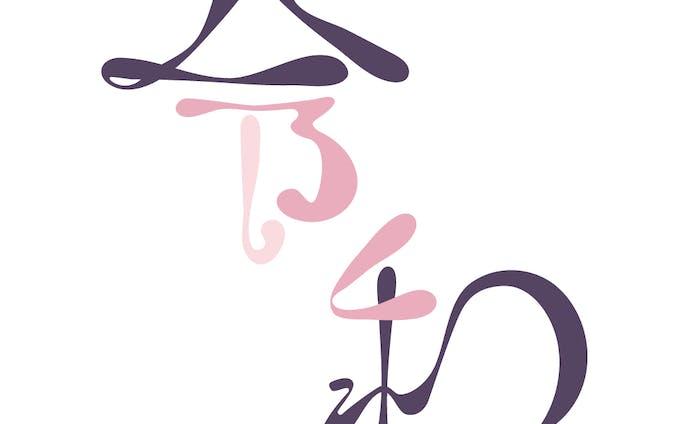 令和ことば漢字