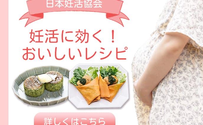 日本妊活協会推奨のレシピとは?