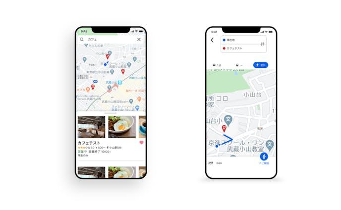 【課題】地図アプリの画面(4画面)