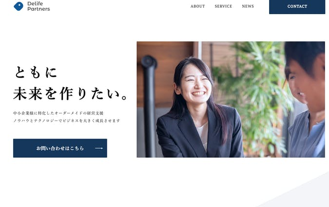 マーケティング支援/コンサルティング企業のコーポレートサイト