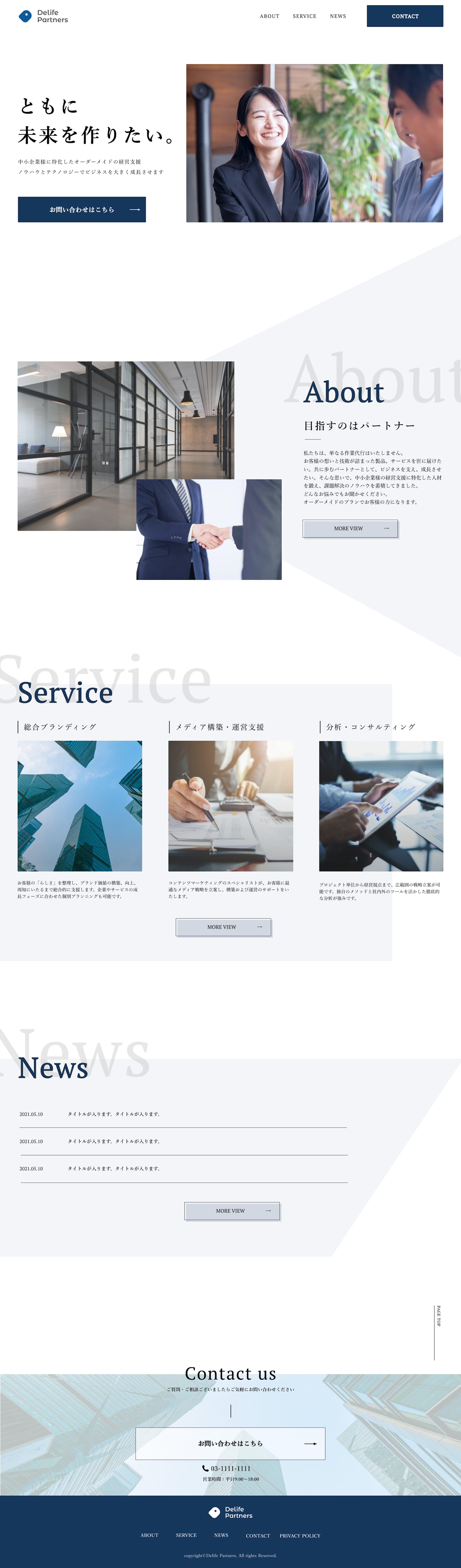 マーケティング支援/コンサルティング企業のコーポレートサイト-1