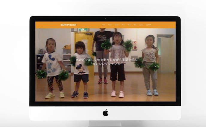 DANCINGLISH KIDS CLASS様 ホームページ(リニューアル)