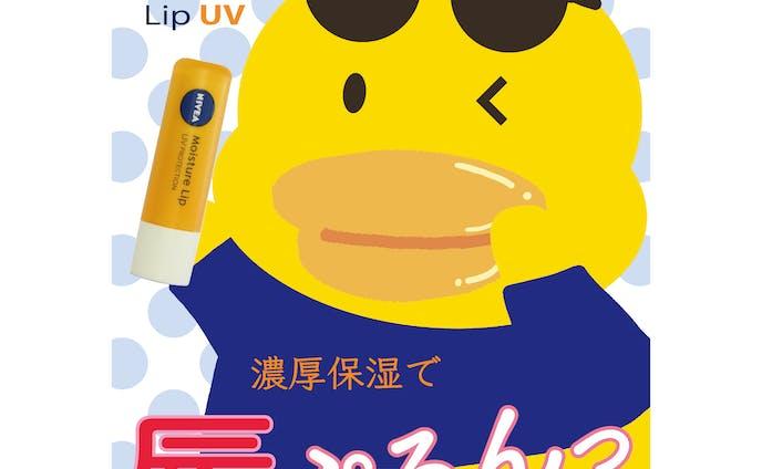 ニベアリップクリーム 広告及びパッケージ