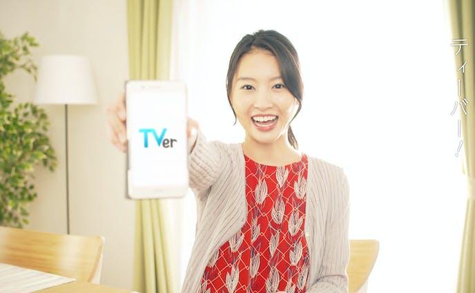 TVer TVCM