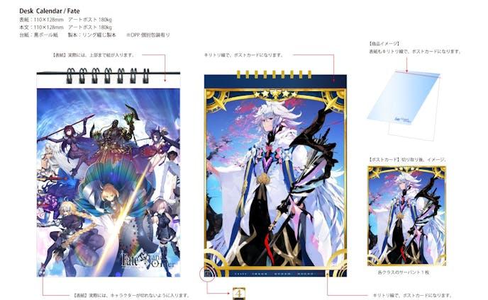 Fate/Grand Order カレンダー