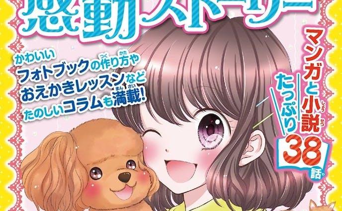ナツメ社「大好きな動物たちの感動ストーリー」(表紙・巻頭カラー漫画P20)