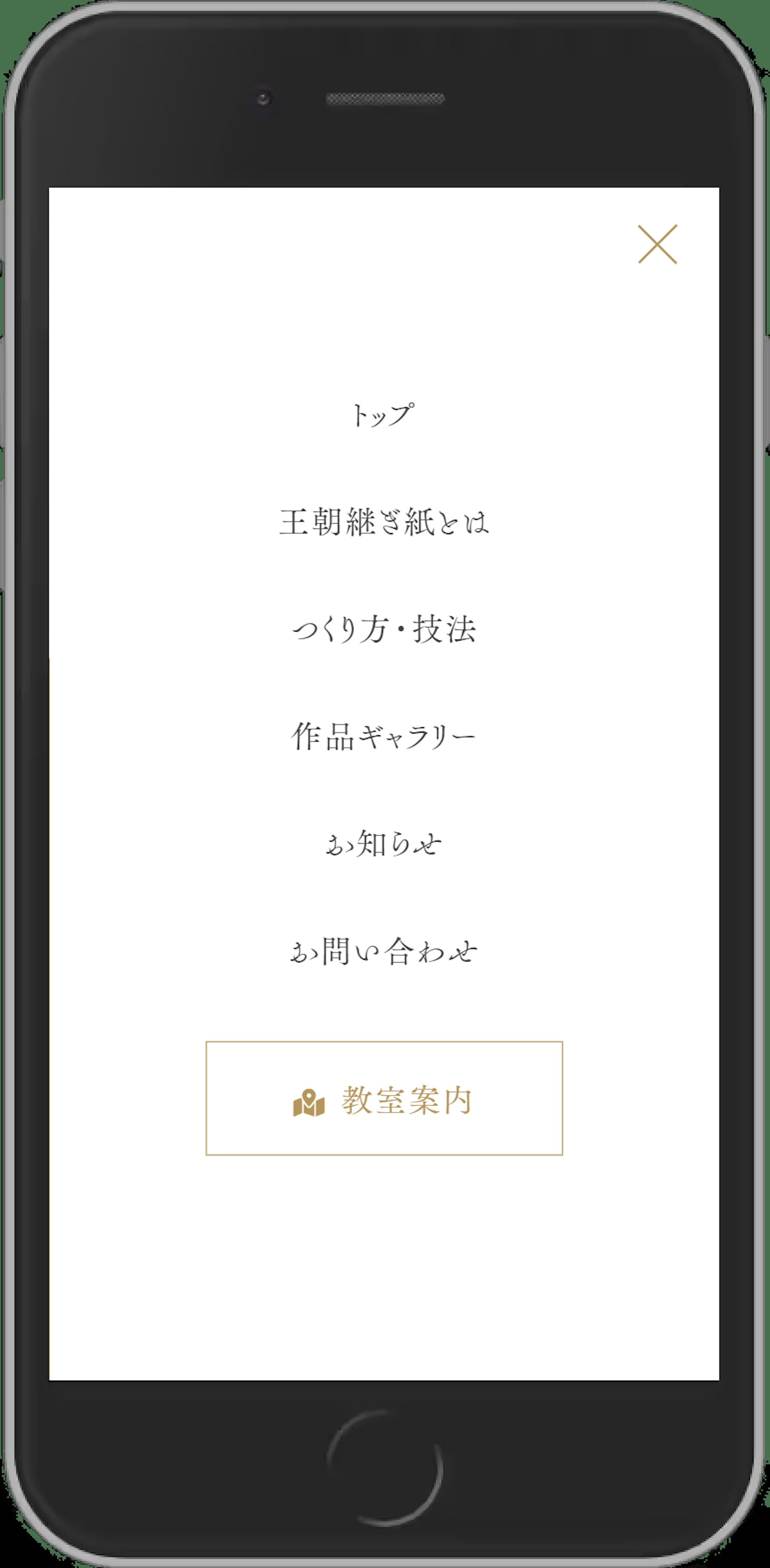 「王朝継ぎ紙研究会」Webサイトリニューアル-11