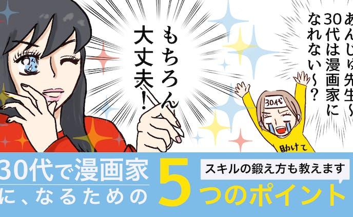 【実績】漫画家若林杏樹先生のブログアイキャッチ担当
