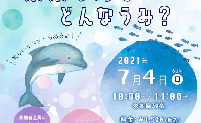 水族館イベントバナー