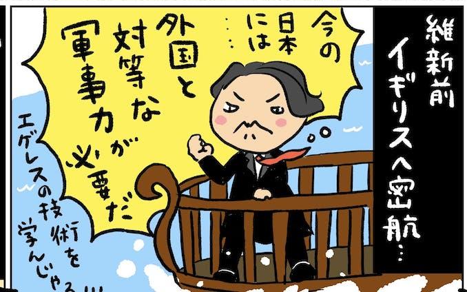 【ほんわか/4コマ/歴史】市報・歴史漫画